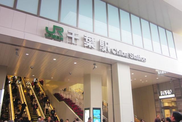 千葉県の千葉駅